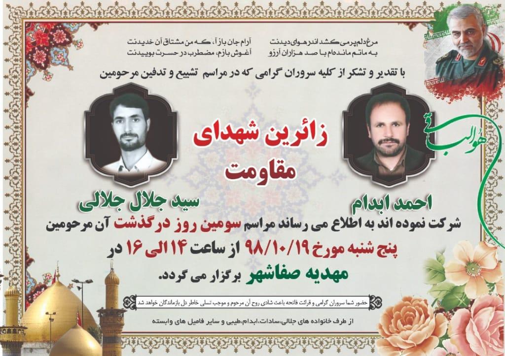درگذشت و مصدومیت ۴ نفر از شهروندان خرم بید در حادثه کرمان +اسامی