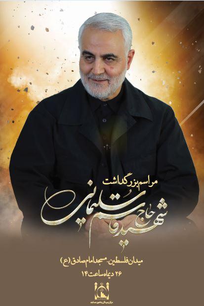 بزرگداشت سردار سلیمانی در مسجد امام صادق(ع) برگزار میشود
