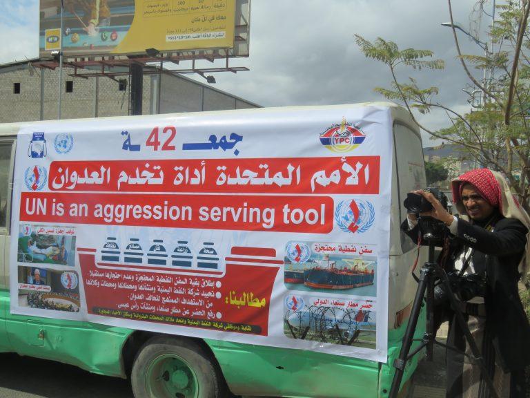تحصن شرکت نفتیهای یمن مقابل دفتر سازمان ملل