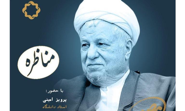 بازخوانی اندیشههای فرهنگی و اجتماعی آیتالله هاشمی رفسنجانی در «مصیر»