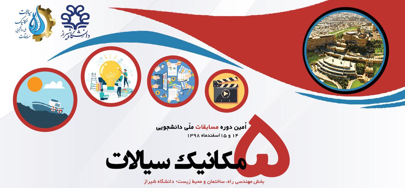 پنجمین دوره مسابقات ملی دانشجویی مکانیک سیالات، در دانشگاه شیراز برگزار می شود