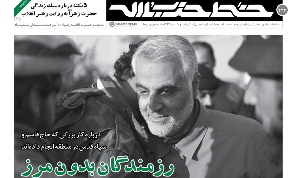 خط حزبالله ۲۲۲/ رزمندگان بدون مرز
