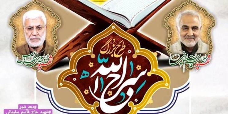 طرح «سراجالله» ویژه اعطاء به ساحت ائمه(ع) و شهدای مقاومت اجرا میشود