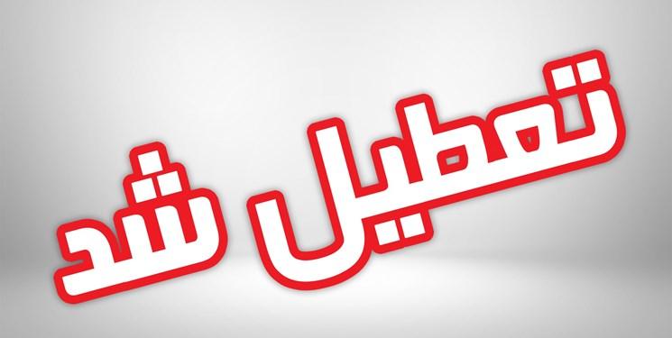 ادارات و دستگاههای اجرایی خراسان جنوبی ۱۷ اسفند تعطیل شد
