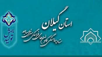 پایگاه اطلاع رسانی  فهمای گیلان رونمایی شد
