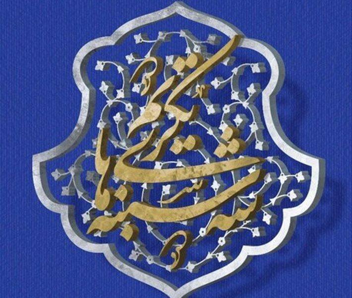 نخستین جلسه «سه شنبه های تکریم» استان فارس در شیراز برگزار شد