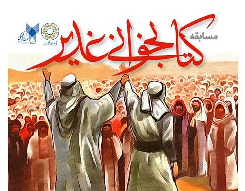 مسابقه بزرگ کتابخوانی «غدیر» برگزار میشود