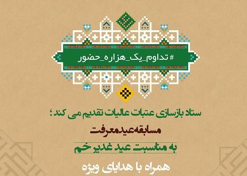 مسابقه مجازی «عید معرفت» برگزار میشود