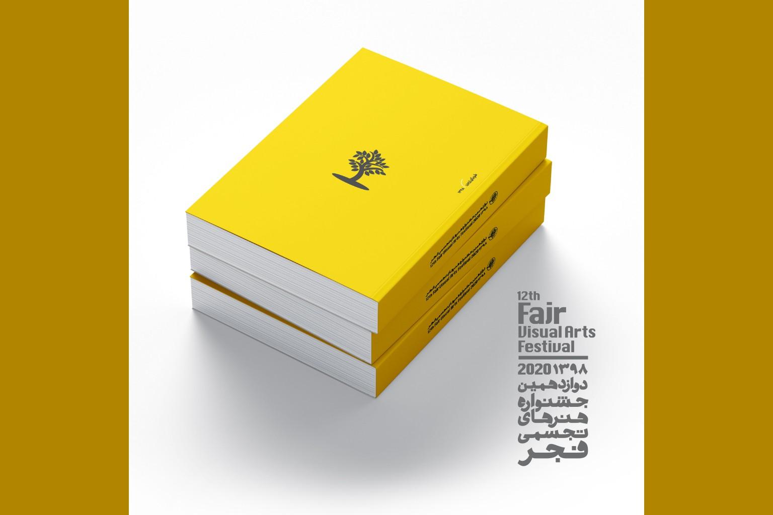 کتاب جشنواره هنرهای تجسمی فجر با پست به دست هنرمندان می رسد