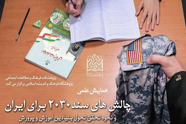 همایش علمی چالشهای سند 2030 برای ایران برگزار میشود