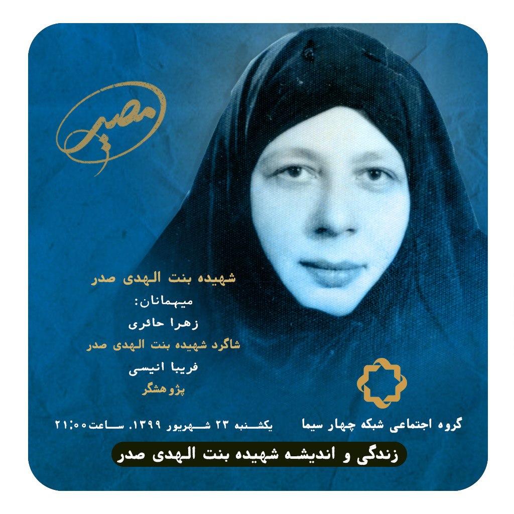 بررسی افکار و اندیشههای شهیده بنت الهدی صدر در برنامه «مصیر»