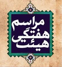برپایی جلسه هفتگی در مسجد دانشگاه امام صادق(ع)