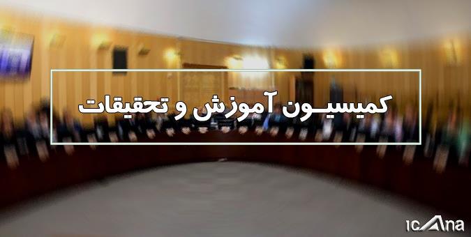 رسیدگی به لایحه نظام رتبه بندی معلمان در دستور کار اعضای کمیسیون آموزش مجلس قرار دارد