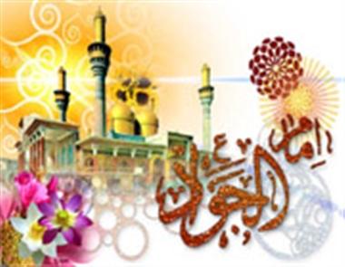 جشن سالروز ولادت امام جواد(ع) در6 هیئت مذهبی+ برنامه ها