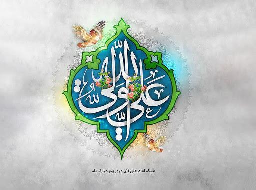 مراسم جشن میلاد حضرت امیرالمومنین (ع) به میزبانی کانون های مساجد فارس برگزار شد
