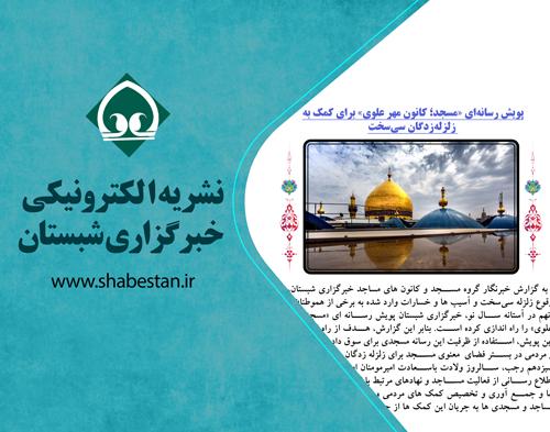 شماره ۶۸۱/ ویژه نامه مسجد، کانون مهر علوی (۱)