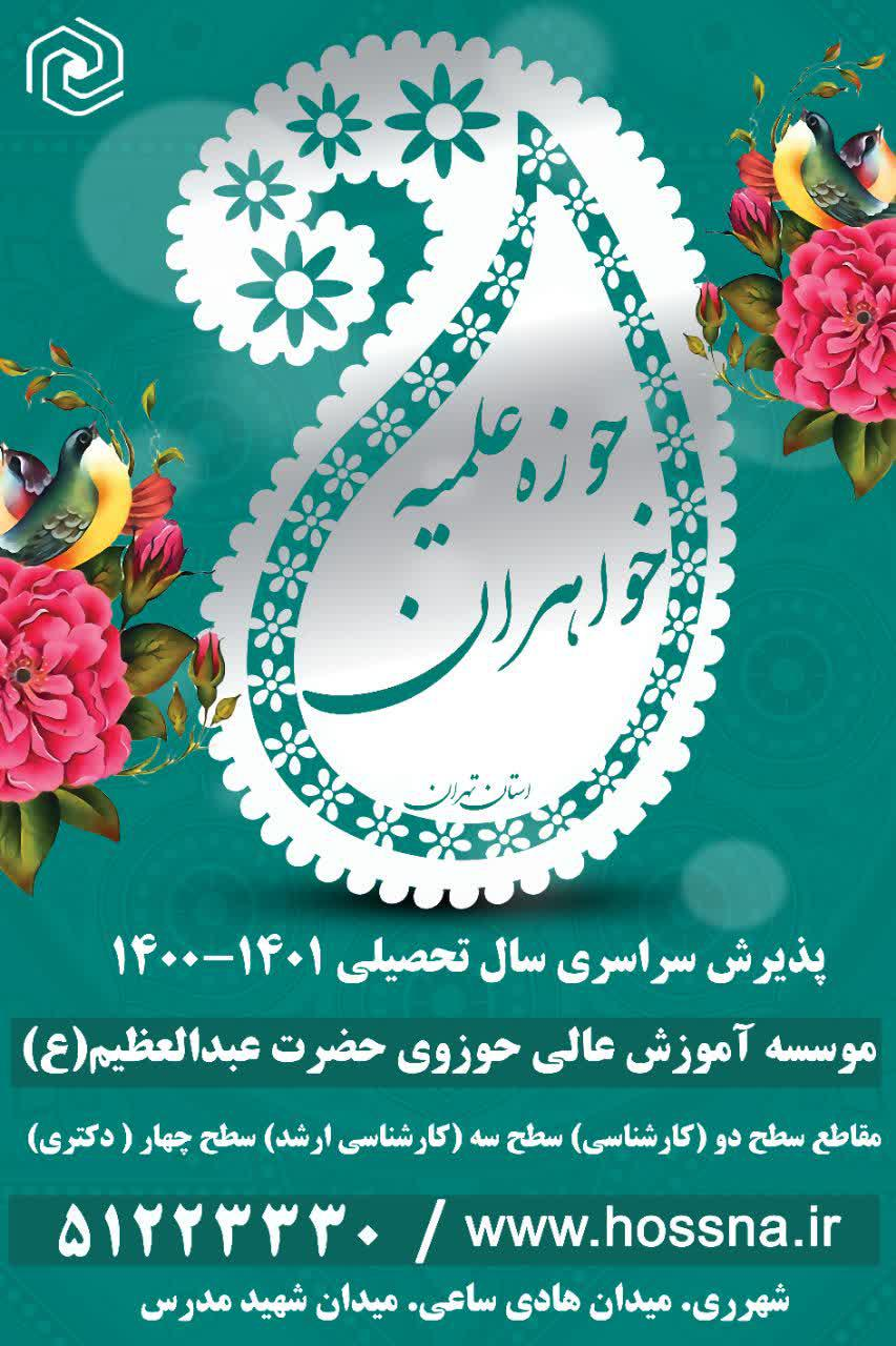 آغاز پذیرش موسسه آموزش عالی حوزوی حضرت عبدالعظیم حسنی برای سال تحصیلی جدید