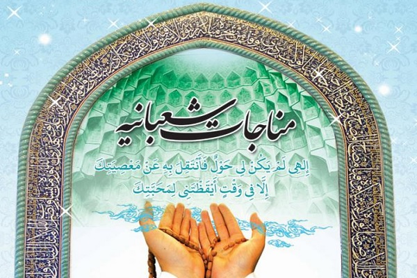 قرائت مناجات شعبانیه در حرم امام (ره) برگزار میشود
