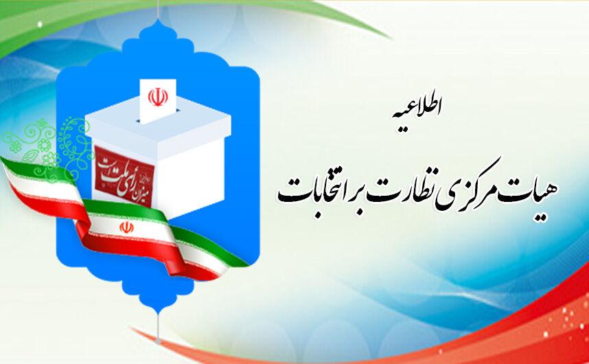 اطلاعیه شماره ۱۲؛ هیچ شخص یا مجموعهای حق دخالت در امر نظارت بر انتخابات را ندارد