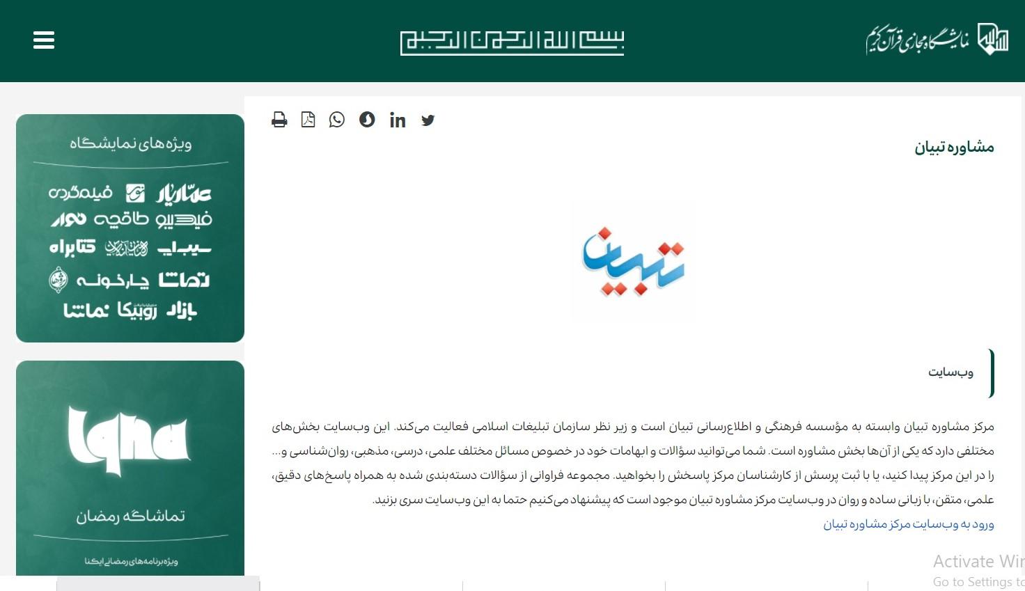 خدمات مختلف «تبیان» در نخستین نمایشگاه مجازی قرآن کریم