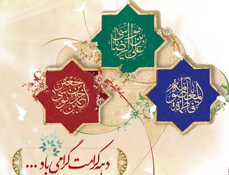 پخش برنامه های ملی و بین المللی از صدا و سیما ویژه روز بزرگداشت حضرت شاهچراغ (ع)