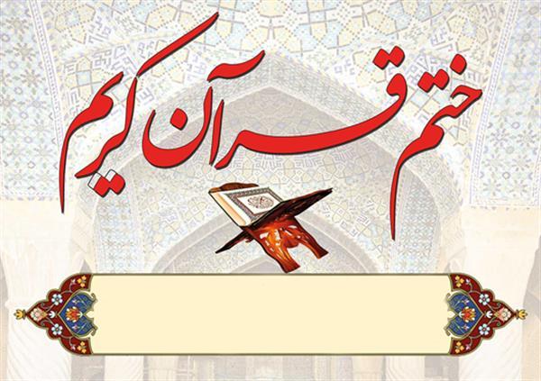 اجرای طرح هزاران ختم قرآن و صلوات بهمناسبت دهه کرامت