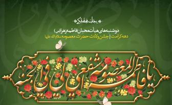 جشن دهه کرامت در مهدیه امام حسن(ع)