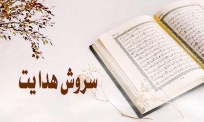 پخش سلسله دروس تفسیری آیت الله جوادی آملی در برنامه سروش هدایت