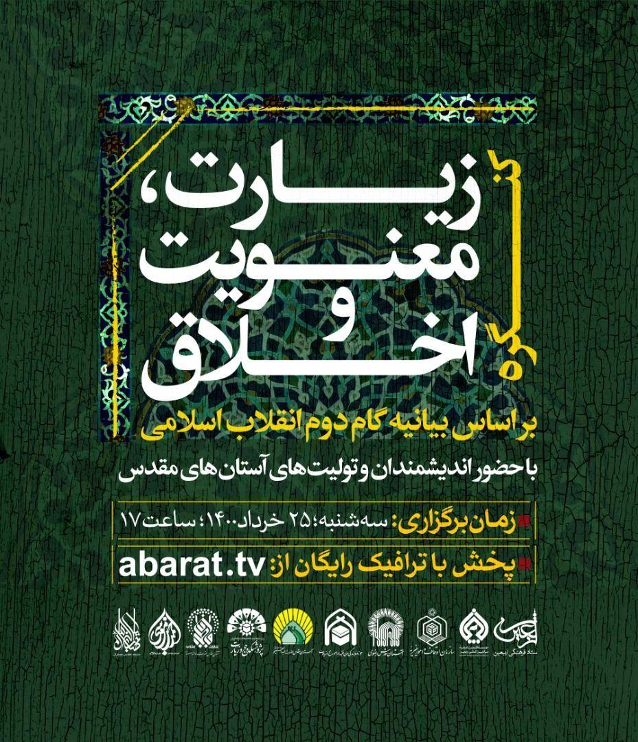 کنگره «زیارت، معنویت و اخلاق بر اساس بیانیه گام دوم انقلاب» برگزار میشود