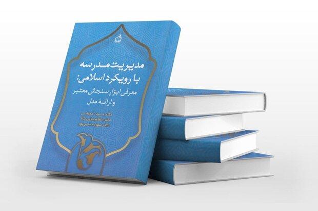 «مدیریت مدرسه با رویکرد اسلامی» منتشر شد