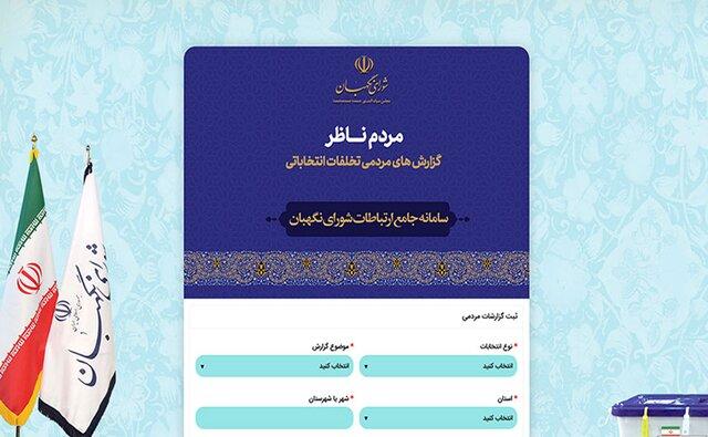 گزارش شماره ۲ سامانه مردم ناظر/ دریافت ۴۱۳۳ گزارش تخلف انتخاباتی