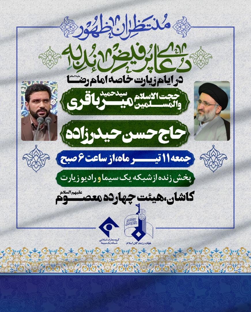 دعای ندبه هیأت رزمندگان در کاشان برگزار میشود