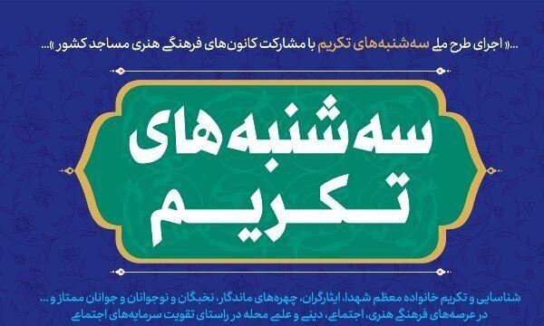 اجرای طرح ملی «سه شنبه های تکریم» در ستاد فهمای استان تهران