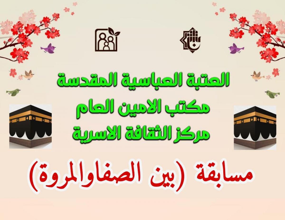 آغاز مسابقه فرهنگی ویژه بانوان باعنوان«بین صفا و مروة»