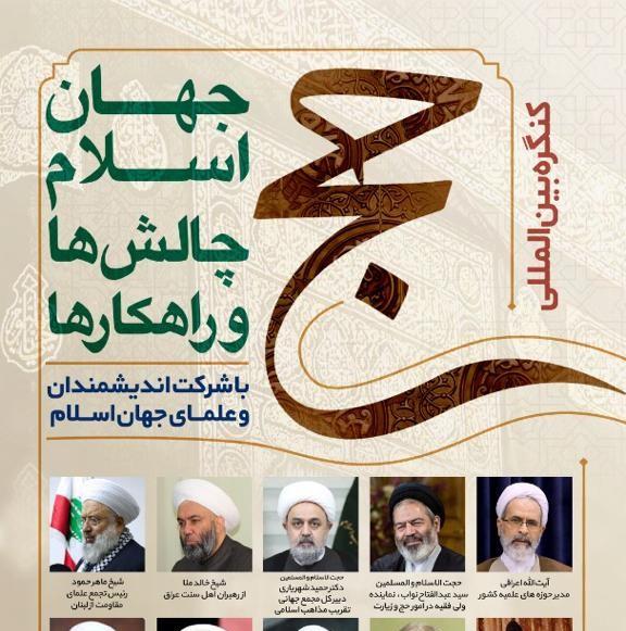 انتقاد از بی توجهی مسلمانان به جنبه اجتماعی و سیاسی حج/ وحدت راهبرد اساسی مسلمانان در حج است