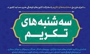 تجلیل از  مادر شهید صدیقی نژاد در قالب طرح «سه شنبه های تکریم»