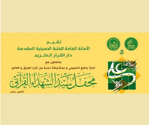 برگزاری هجدهمین محفل قرآنی «سید الشهداء» همزمان با عید غدیرخم در بغداد