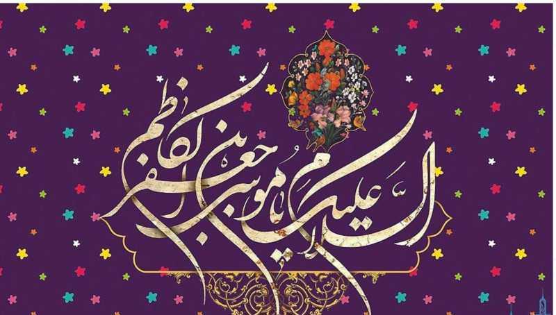 مساجد سیره تربیتی امام کاظم (ع) را ترویج کنند