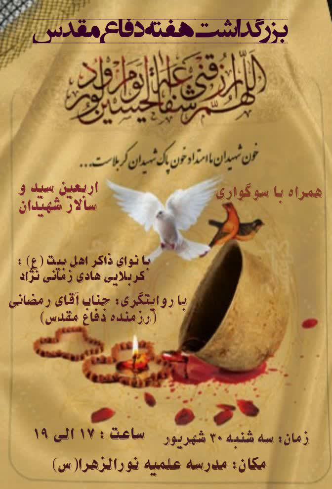 بزرگداشت هفته دفاع مقدس همراه با سوگواری اربعین سید و سالار شهیدان