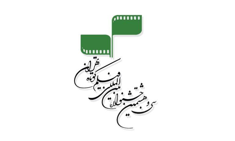 رونمایی از کتاب «داستانها چگونه فیلم میشود» در جشنواره فیلم کوتاه تهران/ دو کلید و یک حاشیهنویسی بر فیلمنامه و فیلم کوتاه
