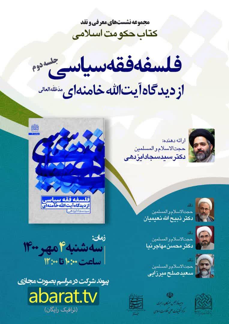 نقد و بررسی کتاب فلسفه فقه سیاسی از دیدگاه آیت الله خامنه ای برگزار می شود