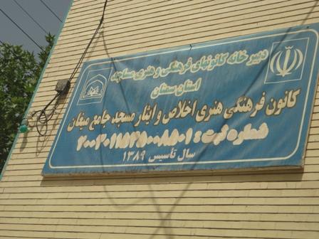 Image result for روستای میغان