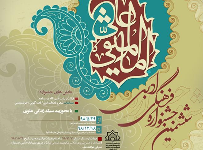 11بهمن آخرین مهلت ارسال آثار به ششمین جشنواره امام المتقین اعلام شد