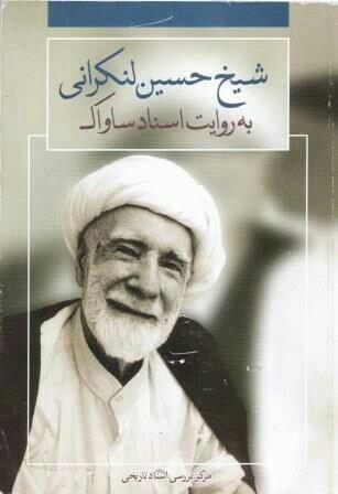 شیخ حسین لنکرانی روحانی با نفوذ کرج