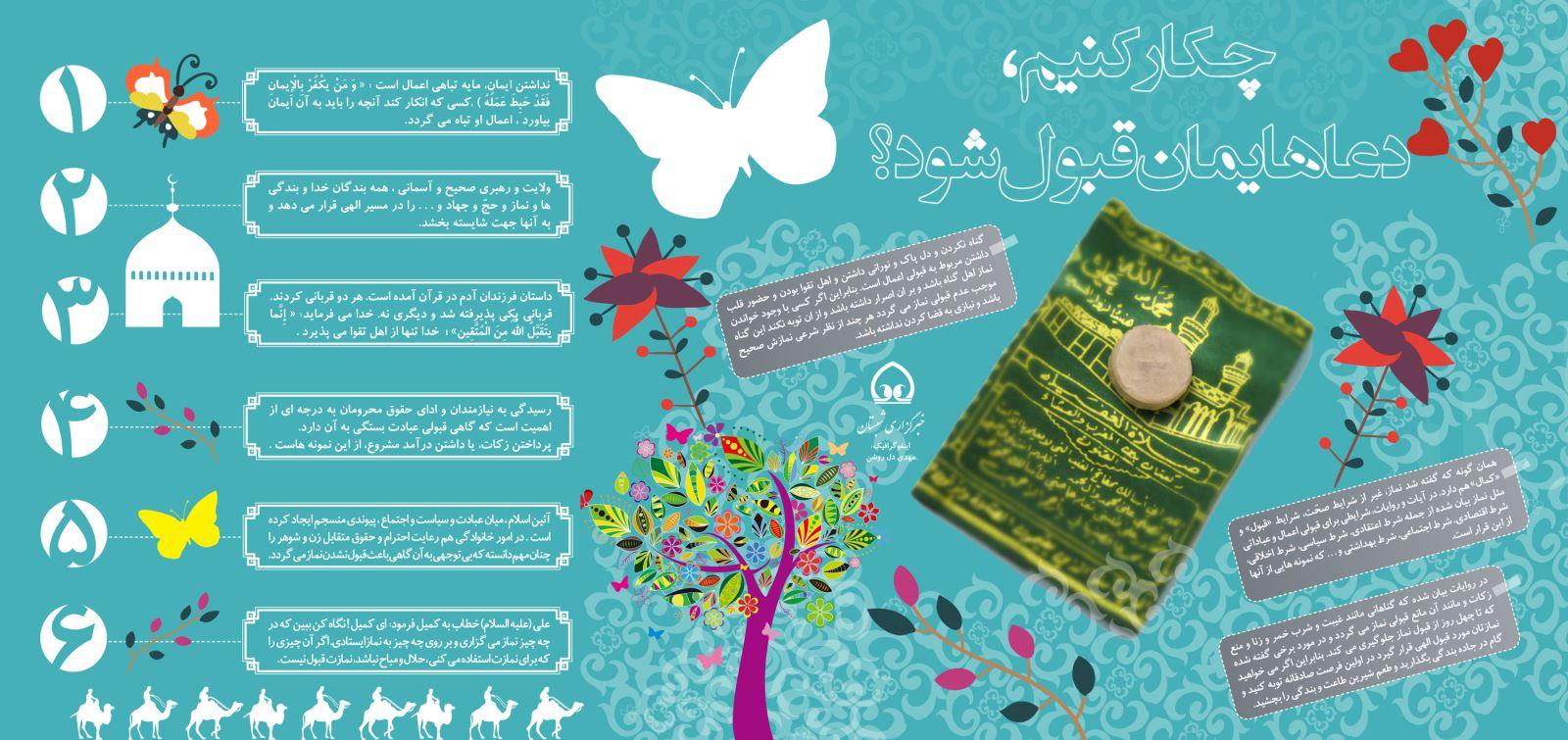 http://media.shabestan.ir/editor/dowa-02.jpg