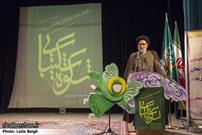 اختتامیه دومین جشنواره شکوه شکیبایی در زنجان