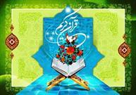 مواجهه متن زنده نسبت به قرآن کریم داشته باشیم