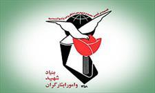 برگزاری کنگره بین المللی بزرگداشت شهدای جهان اسلام در مشهد