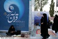 فروش چهار و نیم میلیاردی نمایشگاه قرآن
