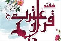 هفته قرآن و عترت  فضای آذربایجان غربی را معنوی و قرآنی کرده است